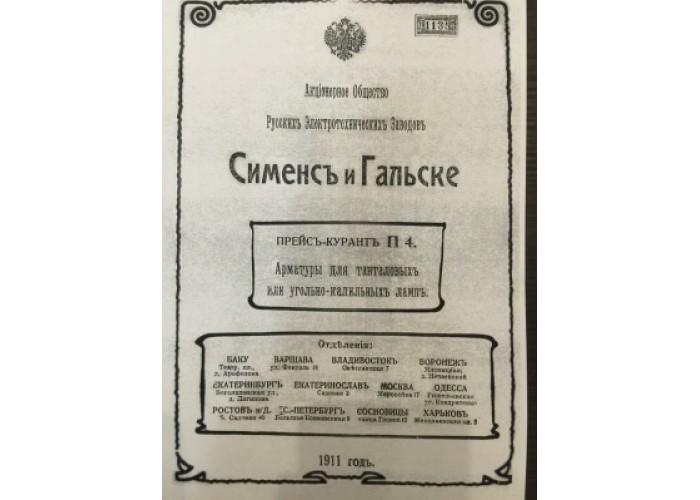 Сименсъ и Гальске 1911г.