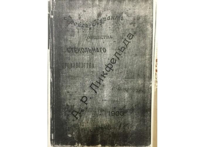 Прейскурант общества стекольного производства А.Р. Ликфельда 1900г.