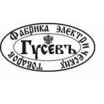 Фабрика ГУСЕВЪ